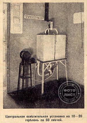 """""""Ромергаз """" - система газовых аккумуляторов (1913 г."""